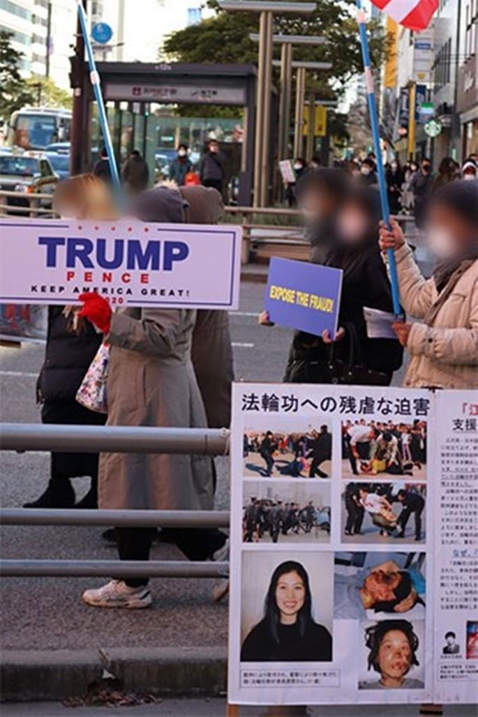 일본에서 일어난 트럼프 지지 시위