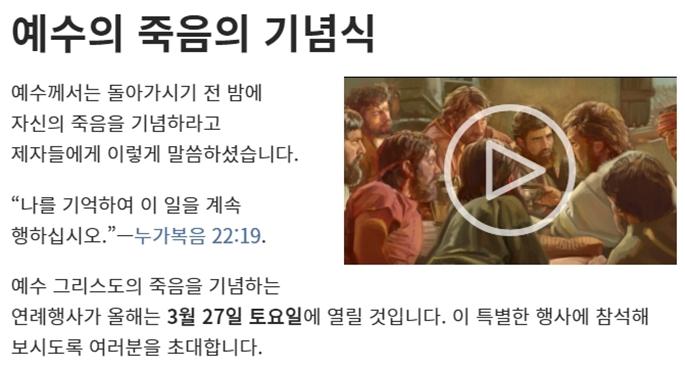 여호와의 증인, '예수의 죽음의 기념식' 초청