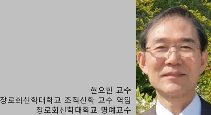 [현요한 교수] 영생이 궁금하다