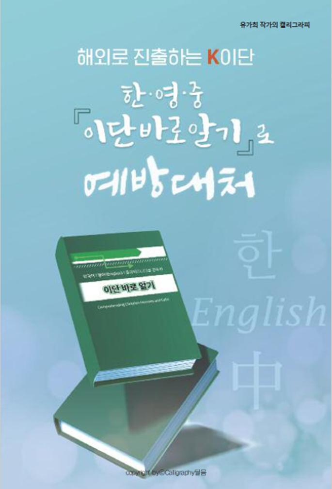 [유가희 작가의 캘리그라피] 해외로 진출하는 K이단