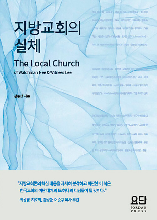 지방교회 주요 문제점 다룬 『지방교회의 실체』 출간