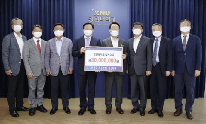 통일교 신한국가정연합 강원대에 발전기금 3000만 원 전달