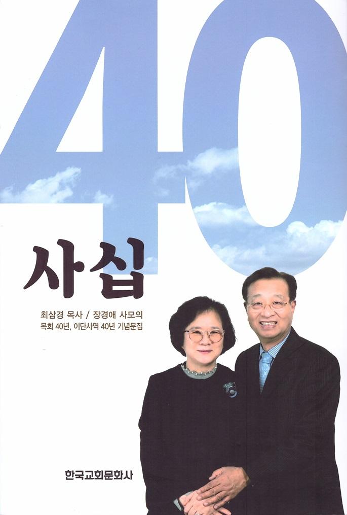 최삼경 목사 은퇴 기념문집 『사십』 발간