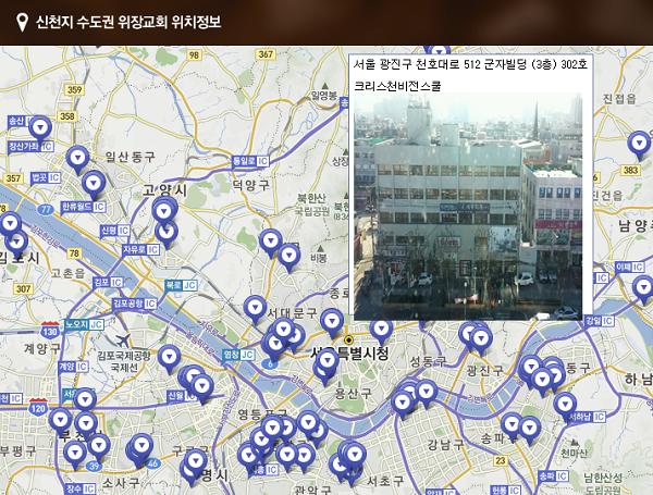 CBS, 신천지 위장교회 181곳 공개